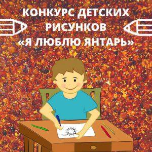 Конкурс детского рисунка «Я люблю янтарь» — ТОГАОУ «Мичуринский лицей»